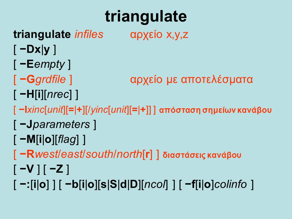 triangulate triangulate infiles αρχείο x,y,z [ −Dx|y ] [ −Eempty ]